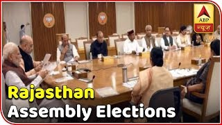 Rajasthan Assembly Elections: First list of candidates released - ABPNEWSTV