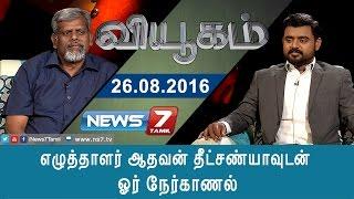 Viyugam – Writer Aadhavan Dheetchanya Interview – News7 Tamil Show