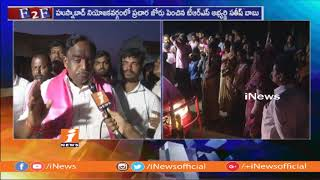 TRS Candidate Satish Babu Face To Face On Election Campaign In Husnabad | iNews - INEWS