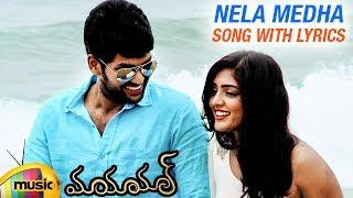 Maya Mall 2017 Telugu Movie Songs | Nela Medha Song with Lyrics | Dileep | Eesha Rebba | Mango Music - MANGOMUSIC