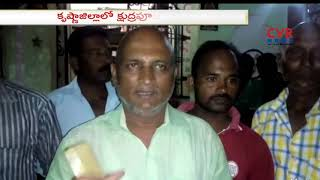 Black magic rituals at villager's home scares locals in Krishna district | CVR News - CVRNEWSOFFICIAL
