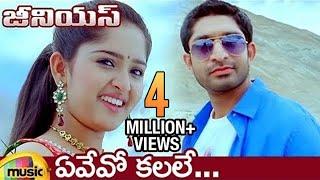 Genius Telugu Movie Songs | Yevevo Kalale Video Song | Havish | Sanusha | Mango Music - MANGOMUSIC