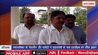 video : नगरपालिका के चेयरमैन और पार्षदों ने मुख्यमंत्री के नाम एसडीएम को सौंपा ज्ञापन