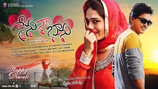 Nenu Naa Bhaanu || Latest Telugu Short Film Teaser 2015 (Sri Laxmi Productions) || Directed by Vaali - YOUTUBE