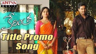Kerintha Title Promo Video Song - Sumanth Aswin, Sri Divya - ADITYAMUSIC