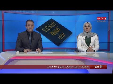 اخر الاخبار | 13 - 12 - 2019 | تقديم مروه السوادي وهشام جابر | يمن شباب
