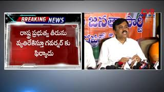 GVL Narasimha Rao Complaint to Governor against to Chandrababu's Govt | Amaravathi | CVR NEWS - CVRNEWSOFFICIAL