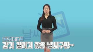 [날씨온뉴스] 06월 1째주