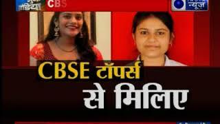 CBSE 12th Result 2018: लड़कियों ने मारी बाजी, गाजियाबाद की मेघना श्रीवास्तव ने किया टॉप - ITVNEWSINDIA