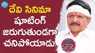 He Died During Devi Movie Shooting - Kodi Ramakrishna || Saradaga With Swetha Reddy - IDREAMMOVIES