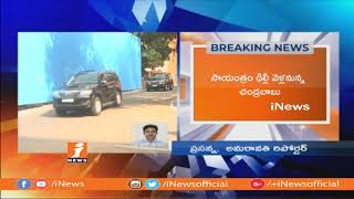 CM Chandrababu Delhi Tour | To Attend NITI Aayog Meeting Tomorrow | iNews - INEWS
