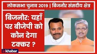 Bijnore Parliamentary constituency Election 2019: सपा-बसपा गठबंधन से बीजेपी की बढ़ी मुश्किलें - ITVNEWSINDIA