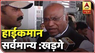 MLAs ready to accept Rahul Gandhi's decision: Mallikarjun Kharge - ABPNEWSTV