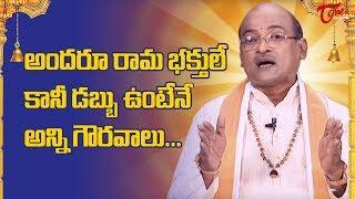 అందరూ రామ భక్తులే కానీ డబ్బు ఉంటేనే అన్ని గౌరవాలు… | Garikapati Narasimha Rao | TeluguOne - TELUGUONE
