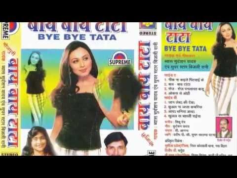 Chhual Na Jata Kamriya Balam Ji || Bhojpuri hot songs 2015 new || Sudarshan Byas, Bijali Rani