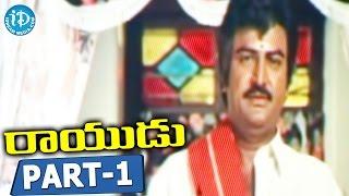 Rayudu Full Movie Part 1 || Mohan Babu, Rachana, Soundarya || Ravi Raja Pinisetty || Koti - IDREAMMOVIES