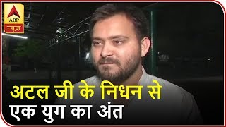 Tejashwi Yadav: We have lost a big political heritage in form of Atal Bihari Vajpayee - ABPNEWSTV