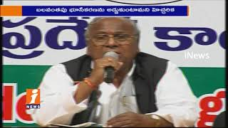 Congress V Hanumantha Rao Comments On Pharma City Company Land Acquisition | iNews - INEWS