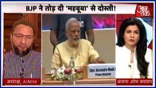 किसको मालूम है 'जन्नत' का सियासत! देखिए हल्ला बोल Anjana Om Kashyap के साथ - AAJTAKTV