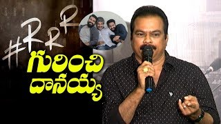 DVV Danayya about RRR Movie || SS Rajamouli, NTR, Ram Charan || #RRRMovie - IGTELUGU