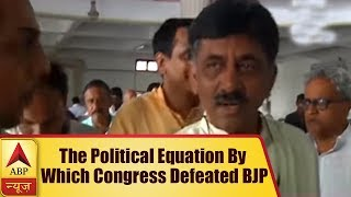 D. K. Shivakumar tells about the political equation by which Congress defeated BJP in K'ta - ABPNEWSTV