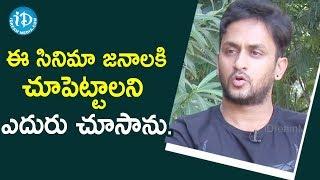 ఈ సినిమా జనాలకి చూపెట్టాలని ఎదురు చూసాను. - Manoj Nandam || Talking Movies With iDream - IDREAMMOVIES