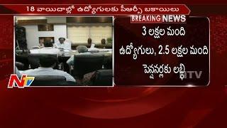 Telangana Government Releases PRC Arrears for Employees || NTV - NTVTELUGUHD