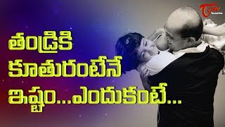 Why A Father Loves His Daughter More Than Anything Else | Father's Day Special - TeluguOne - TELUGUONE
