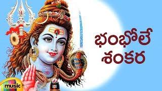 Lord Shiva Telugu Devotional Song | Bhambole Sankara Song | Bhakti Songs 2018 | Mango Music - MANGOMUSIC