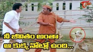 నీ జీవితం అంతా ఆ కుక్క నోట్లో ఉంది.. వెళ్ళి తెచ్చుకో.. | Telugu Movie Comedy Scenes | TeluguOne - TELUGUONE