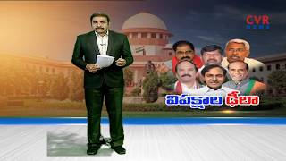 విపక్షాల ఢీలా| High Court Cancels Opposition petition over Telangana Assembly Dissolution | CVR News - CVRNEWSOFFICIAL