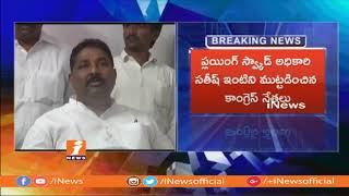 Narsampet Congress Leaders Roundups Flying Squed Satish's House | Warangal | iNews - INEWS