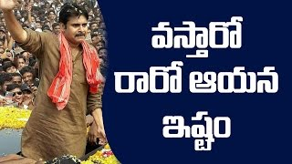 He should decide whether to come or not || Pawan Kalyan || Ram Charan || - IGTELUGU