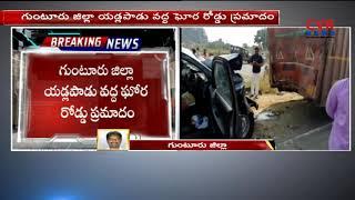 కంటైనర్-కారు ఢీ.. | Car Hit Container in Guntur District | CVR News - CVRNEWSOFFICIAL