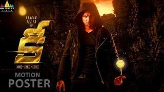 Kee Movie Motion Teaser | Latest Telugu Trailers 2017 | Jiiva, Nikki Galrani, Anaika Soti - SRIBALAJIMOVIES