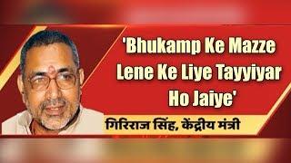 Giriraj Singh tweets 'Bhukamp Ke Mazze Lene Ke Liye Tayyiyar Ho Jaiye' - ABPNEWSTV