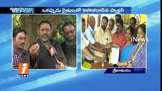 Amadalavalasa People's Demands Reopen Sugar Factory In Srikakulam | Ground Report | iNews - INEWS