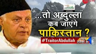 Taal Thok Ke (Part 1): Why does Farooq Abdullah has an attitude change when not in power? - ZEENEWS