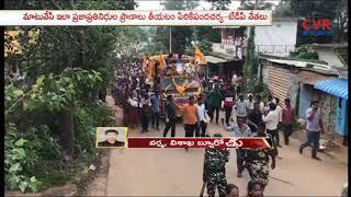 Araku MLA Kidari Sarveswara Rao Last Rites | CVR NEWS - CVRNEWSOFFICIAL