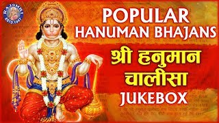 हनुमान चालीसा | Hanuman Chalisa, Hanuman Aarti | Hanuman Jayanti Special Jukebox - RAJSHRISOUL