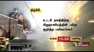 Today's Events in Chennai Tamil Nadu 06-01-2015 – Puthiya Thalaimurai tv Show
