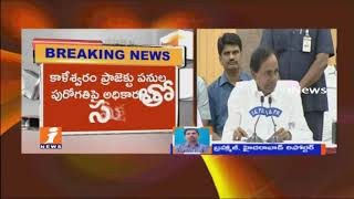 CM KCR To Review Meeting With Officials | On Kaleshwaram Project Work Statues | iNews - INEWS