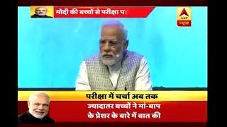 Pariksha Par Charcha: PM Modi answers on how Yoga helps beat exam stress - ABPNEWSTV