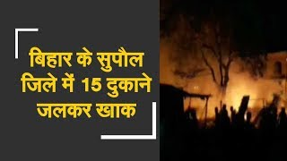 15 shops burnt to ashes in Bihar's Supaul  बिहार के सुपौल जिले में 15 दुकाने जलकर ख़ाक - ZEENEWS