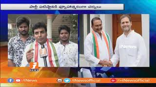Public Express Happy On Former CM Kiran Kumar Reddy Rejoins Congress | iNews - INEWS