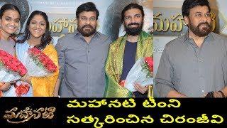 Megastar Chiranjeevi Facilitated To Mahanati Team On Sucess Of Mahanati Movie - RAJSHRITELUGU