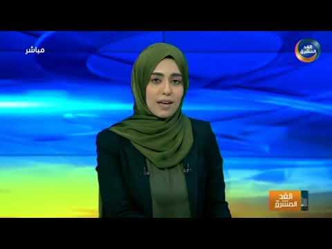 نشرة أخبار الخامسة مساءً | المليشيا تفرج عن رهينتين أمريكيتين بعد جهود سعودية وعمانية  (15 أكتوبر)