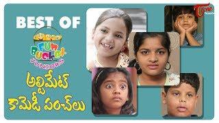 BEST OF FUN BUCKET JUNIORS | Funny Compilation Vol #59 | TeluguOne - TELUGUONE