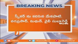 YSRCP MPs Speaks To Media After Meeting With Speaker Sumitra Mahajan on Resignations | iNews - INEWS