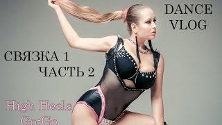 Связка1,чаcть 2! High Heels lessons ( go-go dance).Видео уроки танцев
